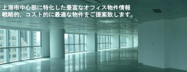 上海 賃貸